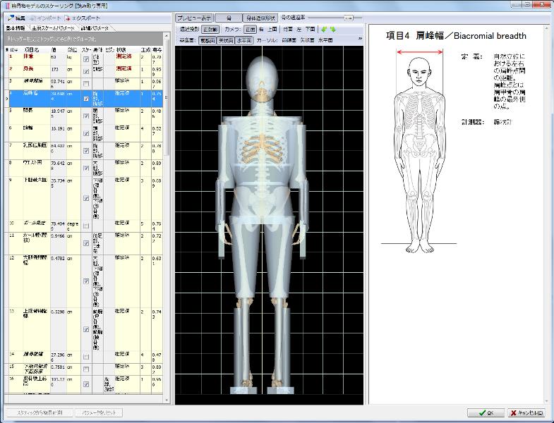 被験者の体格に合わせたモデル調整画面