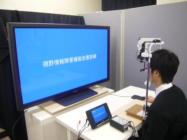 視覚情報障害機能改善訓練システム