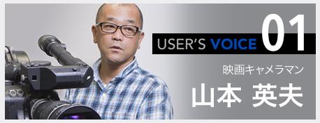 ユーザーズボイス01「映画キャメラマン 山本英夫氏」