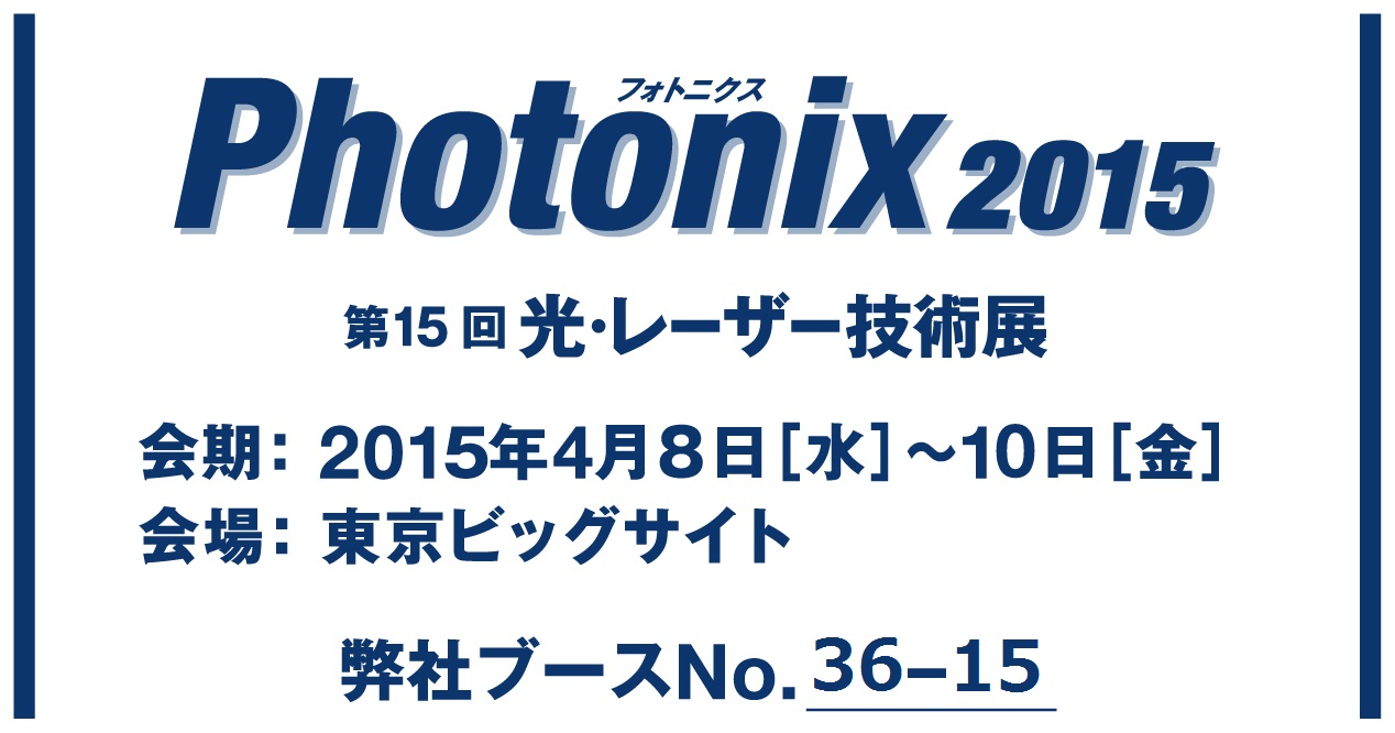 Photonix2015