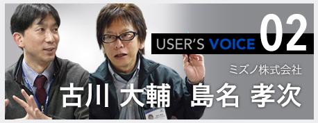 ユーザーズボイス02「ミズノ株式会社様」