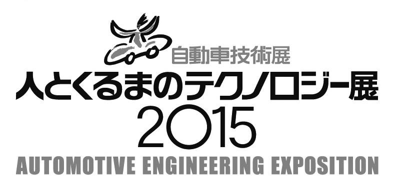 人とくるまのテクノロジー展2015