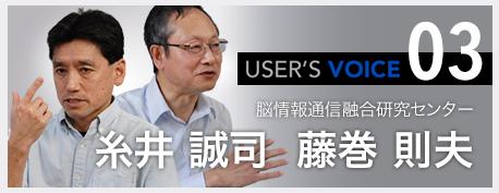 ユーザーズボイス03「情報通信研究機構様」