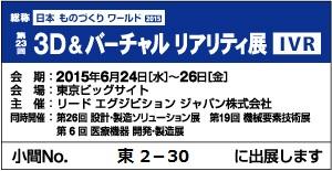 第23回 3D&バーチャルリアリティ展