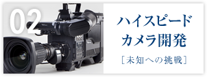 匠の技02「ハイスピードカメラ開発」