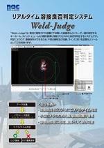 Weld-Judgeカタログダウンロード