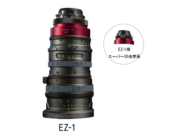 Type EZモデル仕様