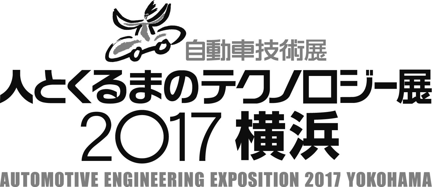 人とくるまのテクノロジー展2017 横浜