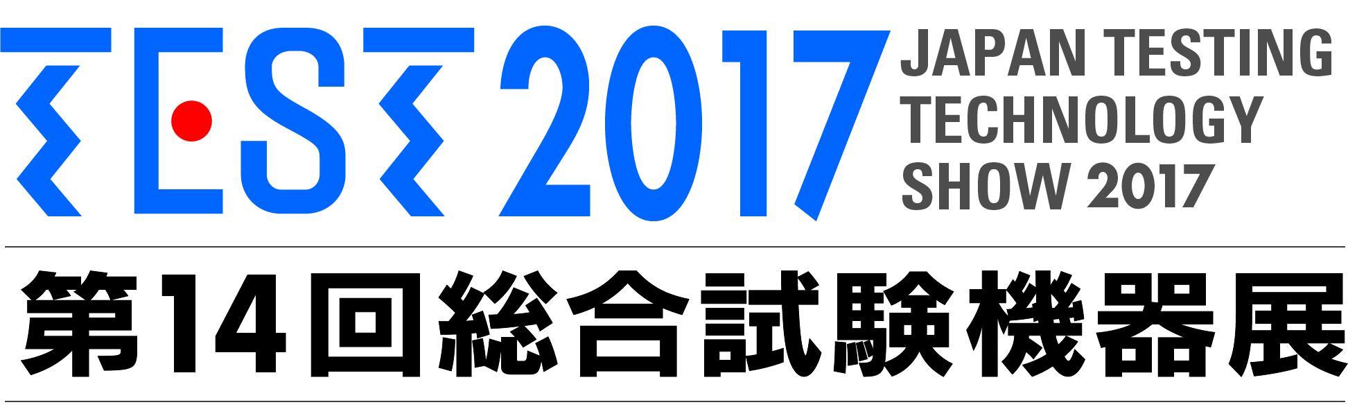 TEST2017