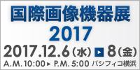 国際画像機器展2017