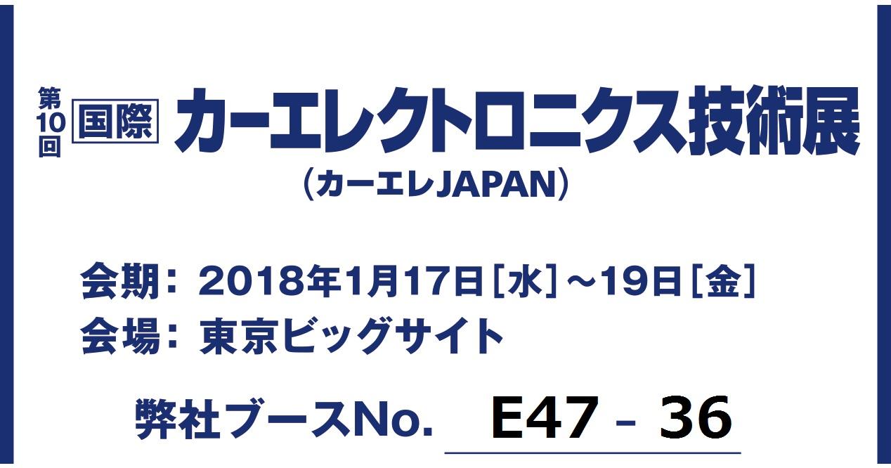 第10回国際カーエレクトロニクス技術展