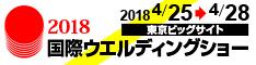 2018国際ウエルディングショー