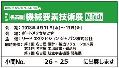 第3回 名古屋 機械要素技術展