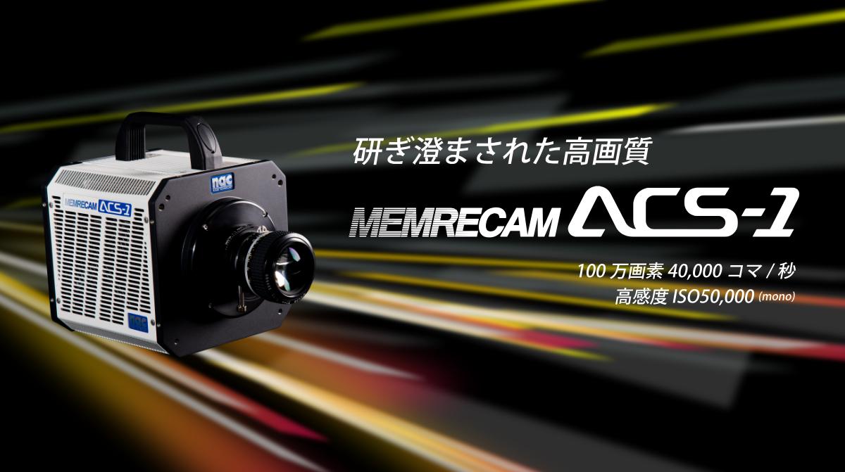 MEMRECAM ACS-1 研ぎ澄まされた高画質