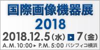 国際画像機器展2018