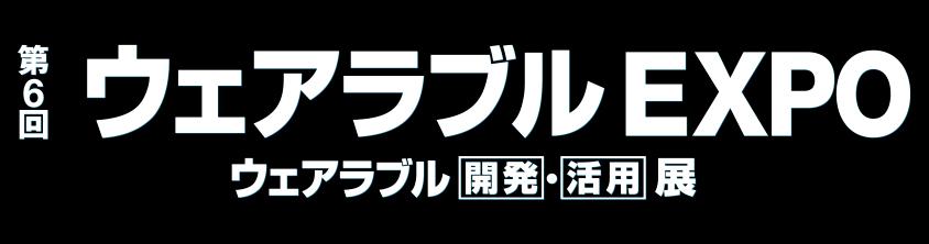 第6回ウェアラブル EXPO -ウェアラブル [開発]・[活用] 展-