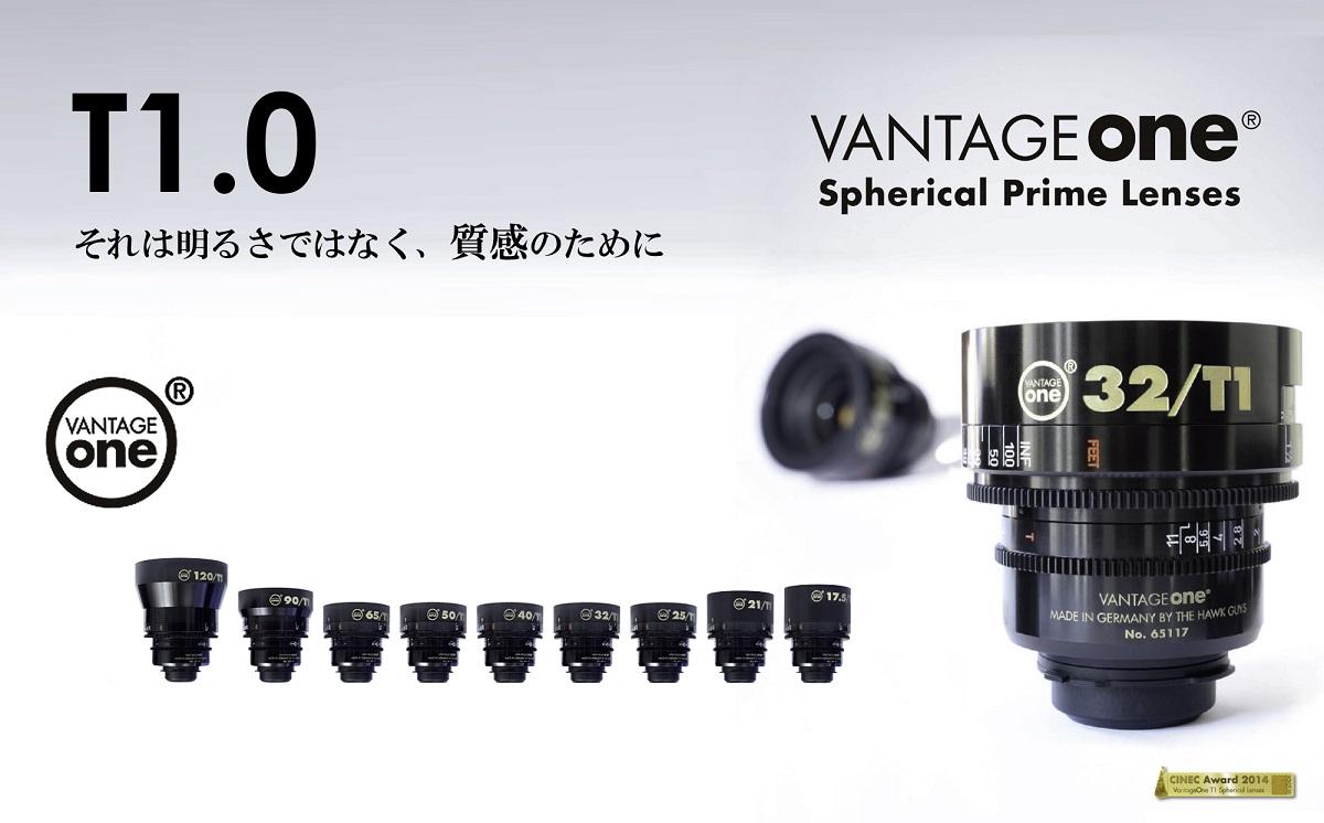 VANTAGE one T1