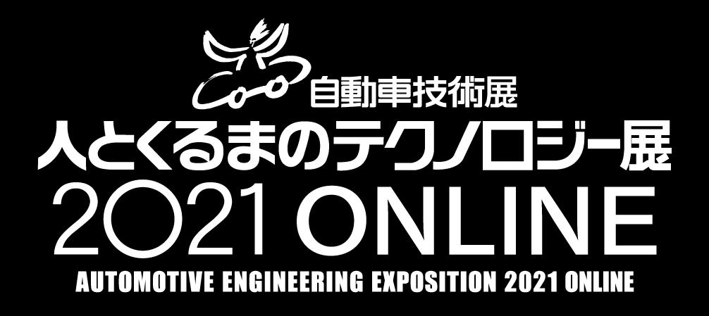 人とくるまのテクノロジー展2021 ONLINE