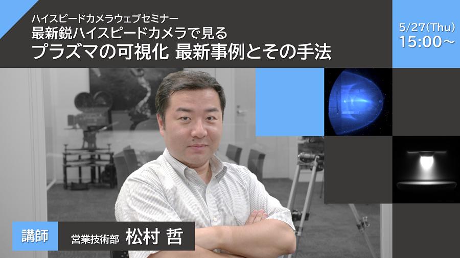 ウェブセミナー「最新鋭ハイスピードカメラで見る プラズマの可視化 最新事例とその手法」