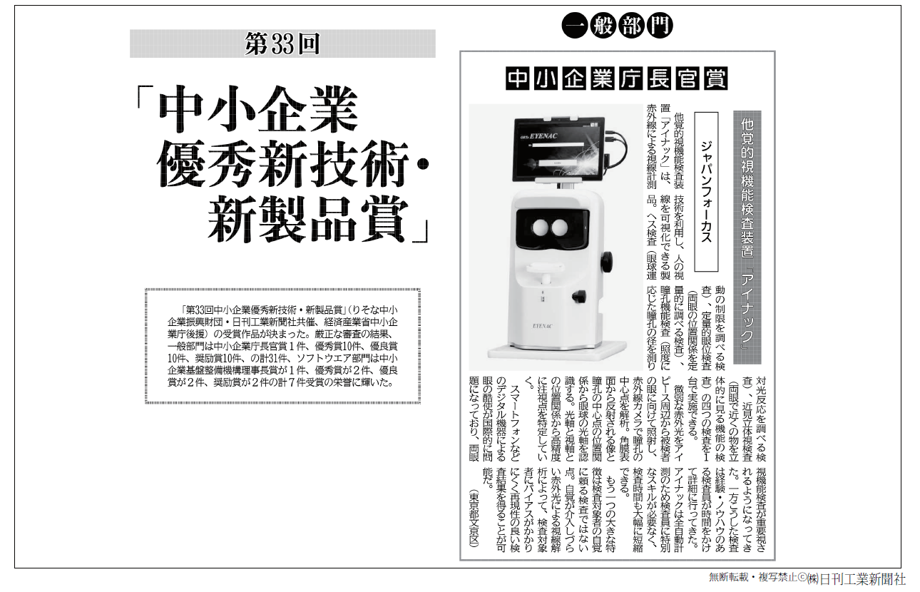 「EYENAC(アイナック)」が中小企業庁長官賞を受賞