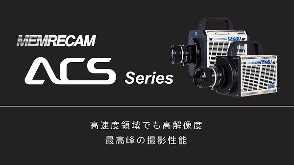 ハイスピードカメラ MEMRECAM ACS シリーズに新機能を搭載